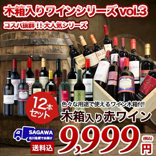 木箱入りワイン12本セット Vol.3【fsp2124】 【数量限定】【佐川急便発送】【送料無料】※沖縄・離島は別途送料が加算されます※