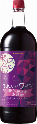 サッポロ うれしいワイン 酸化防止剤無添加 ポリフェノールリッチ ペット 1500ml 1.5L 1本【ご注文は2ケース(12本)まで同梱可能です】