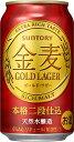 【送料無料】サントリー 金麦 ゴールド・ラガー 350ml×2ケース 【北海道・沖縄県・東北・四国・九州地方は必ず送料が…