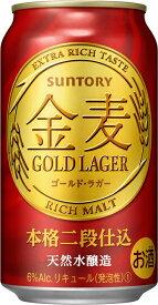 【送料無料】サントリー 金麦 ゴールド・ラガー 350ml×2ケース 【北海道・沖縄県・東北・四国・九州地方は必ず送料が掛かります】