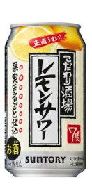 【送料無料】サントリー こだわり酒場のレモンサワー缶 350ml×24本/1ケース【北海道・沖縄県・東北・四国・九州地方は必ず送料が掛かります】