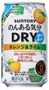 サントリー のんある気分〈DRY オレンジ&ライム〉350ml×24本/1ケース【ご注文は2ケースまで同梱可能】