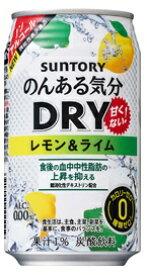 【先着順10%OFFクーポン配布中】サントリー のんある気分〈DRY レモン&ライム〉350ml×24本/1ケース【ご注文は2ケースまで同梱可能】
