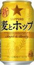 【あす楽】【送料無料】サッポロ 麦とホップ 350ml×2ケース【北海道・沖縄県・東北・四国・九州地方は必ず送料が掛…