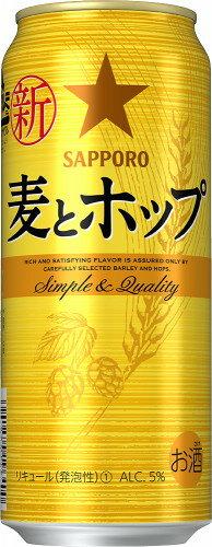 【あす楽】【送料無料】サッポロ 麦とホップ 500ml×2ケース【北海道・沖縄県・東北・四国・九州地方は必ず送料が掛かります。】