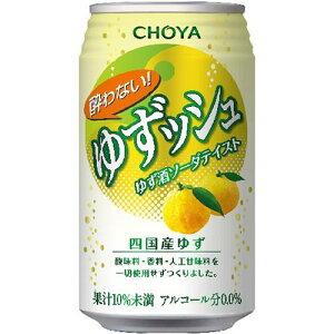 【送料無料】CHOYA チョーヤ 酔わない ゆずッシュ 0.00% ノンアルコール 350ml×48本
