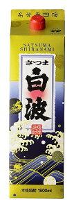【送料無料】薩摩酒造 芋焼酎 さつま白波 25度 パック1800ml 1.8L×12本【北海道・沖縄県・東北・四国・九州地方は必ず送料が掛かります】