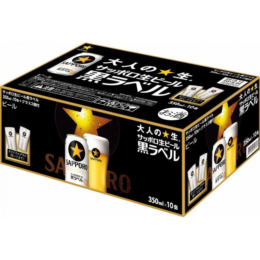 【アンケートに答えて400円OFFクーポンGET】【オリジナルグラス4個付き】サッポロ 黒ラベル 350ml×20本