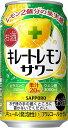 サッポロ キレートレモンサワー 350ml×24本/1ケース【ご注文は2ケースまで同梱可能です】