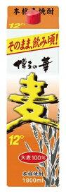 【アルコール12度】福徳長酒類 博多の華 麦 12度 1800ml 1.8L 1本【ご注文は12本まで同梱可能】