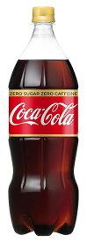 【送料無料】【2ケース】コカコーラ <コカ・コーラ ゼロカフェイン> 1500ml 1.5L×12本