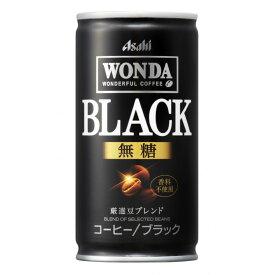 【あす楽】 【送料無料】アサヒ WONDA ワンダ ブラック 無糖 185ml×90本/3ケース