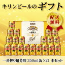 お中元 ビール ギフト 御中元 飲み比べ【送料無料】キリン 一番搾り超芳醇セット K-CI5 1セット
