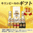 敬老の日 ビール ギフト 御中元 飲み比べ【送料無料】キリン 一番搾り 4種セット K-IPCF3 1セット 詰め合わせ セット