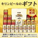 お中元 ビール ギフト 御中元 飲み比べ【送料無料】キリン 一番搾り 4種セット K-IPCF5 1セット 詰め合わせ セット