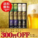 父の日 ビール プレゼント 飲み比べ 父の日ギフト【送料無料】サッポロ エビス 5種セットYHV3D 1セット 詰め合わせ セ…