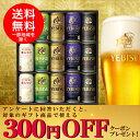 お中元 ビール ギフト 御中元 飲み比べ【送料無料】サッポロ エビス 5種セット和の芳醇入り YHV4D 1セット 詰め合わせ…
