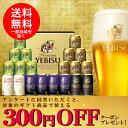 お中元 ビール ギフト 御中元 飲み比べ【送料無料】サッポロ エビス 5種セット和の芳醇入り YHV5DT 1セット 詰め合わ…