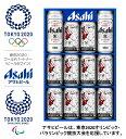 お中元 ビール ギフト 御中元 飲み比べ【送料無料】アサヒ ビール オリジナル東京2020オリンピック・パラリンピックデ…