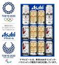 お中元 ビール ギフト 御中元 飲み比べ【送料無料】アサヒビール オリジナル東京2020オリンピック・パラリンピックデ…