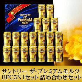 ビール ギフト お歳暮 御歳暮 ビール プレゼント 飲み比べ 【送料無料】サントリー プレミアムモルツ BPC5N 1セット 詰め合わせ セット【北海道・沖縄県・東北・四国・九州地方は必ず送料が掛かります。】