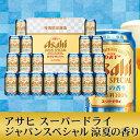 お中元 ビール ギフト 御中元 飲み比べ【送料無料】アサヒ スーパードライジャパンスペシャル 涼夏の香り JL-5N 1セット 詰め合わせ セット