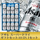 お歳暮 ビール 御歳暮 ギフト プレゼント 飲み比べ【送料無料】アサヒ スーパードライ ギフトセット AS-3N 1セット 詰…
