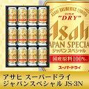 お中元 ビール ギフト 御中元 飲み比べ【送料無料】アサヒ スーパードライジャパンスペシャル JS-3N 1セット 詰め合わ…