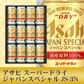 お中元 ビール ギフト 御中元 飲み比べ【送料無料】アサヒ スーパードライジャパンスペシャル JS-3N 1セット 詰め合わせ セット