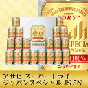 お中元 ビール ギフト 御中元 飲み比べ【送料無料】アサヒ スーパードライジャパンスペシャル JS-5N 1セット 詰め合わ…