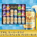 お中元 ビール ギフト 御中元 飲み比べ【送料無料】アサヒ スーパードライジャパンスペシャル ファミリーセット JS-3F…
