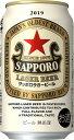 サッポロ ラガービール 350ml×48本【北海道・沖縄県・東北・四国・九州地方は必ず送料が掛かります】