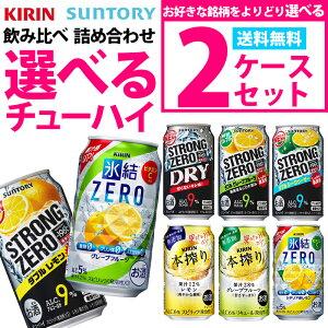 選べるチューハイ・カクテル・サワー48本セット
