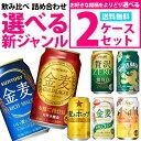 【あす楽】【送料無料】選べる 新ジャンルのお酒 第3のビール 350ml×2ケース【金麦 クリアアサヒ オフ のどごし 麦と…