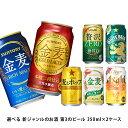 【送料無料】選べる 新ジャンルのお酒 第3のビール 350ml×2ケース【金麦 クリアアサヒ オフ のどごし 麦とホップ ホ…