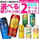 【送料無料】選べる 新ジャンルのお酒 第3のビール 500ml×2ケース【金麦 クリアアサヒ オフ のどごし 麦とホップ ホ…