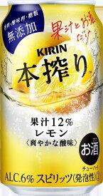【送料無料】キリン 本搾り レモン 350ml×2ケース【北海道・沖縄県・東北・四国・九州地方は必ず送料が掛かります。】