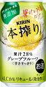 【あす楽】キリン 本搾り グレープフルーツ 350ml×24本/1ケース【ご注文は2ケースまで同梱可能です】