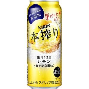 キリン本搾りレモン500ml×24本【ご注文は2ケースまで同梱可能です】
