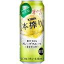 【送料無料】キリン 本搾り グレープフルーツ 500ml×2ケース【北海道・沖縄県・東北・四国・九州地方は必ず送料が掛かります。】