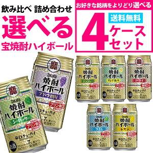 選べるチューハイ・カクテル・サワー(アサヒ・宝)350ml×24本72本セット送料無料