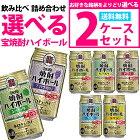 【送料無料】選べる 宝焼酎ハイボール 350ml×48本 2ケースセット【宝・ハイボール】【北海道・沖縄県・東北・四国・九州地方は必ず送料が掛かります。】