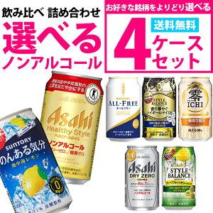 選べるノンアルコールドリンク24本×3ケースセット【送料無料】