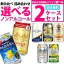 【送料無料】選べる ノンアルコール 350ml×2ケース【オールフリー ドライゼロ 零イチ のんある気分 ゼロカク スタイ…