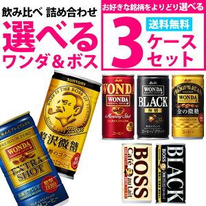 【送料無料】選べるワンダ&BOSS缶コーヒー185ml×30本よりどり4ケースセット
