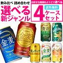 【送料無料】選べる 新ジャンルのお酒 第3のビール350ml×4ケース【金麦 クリアアサヒ オフ のどごし 麦とホップ ホワ…