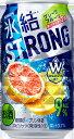 【あす楽】キリン 氷結ストロング 完熟グレープフルーツ糖類ゼロ 350ml×24本 【ご注文は2ケースまで同梱可能です】