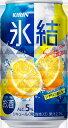 【あす楽】キリン 氷結 レモン 350ml×24本【2ケースまで1個口配送可能】