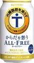 【送料無料】サントリー からだを想う ALL-FREE オールフリー 350ml×48本【北海道・沖縄県・東北・四国・九州地方は必ず送料が掛かります】