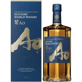 【最安値に挑戦】サントリー ワールドウイスキー 碧 AO 700ml 1本 ギフトカートン入【ご注文は1ケース(12本)まで同梱可能です】